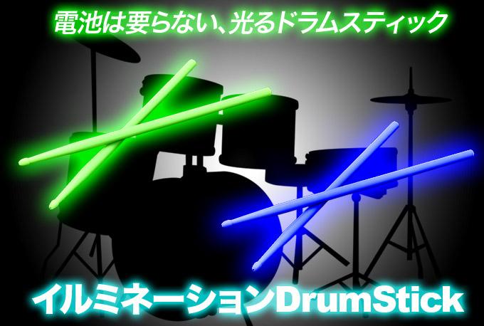 drumstick_02