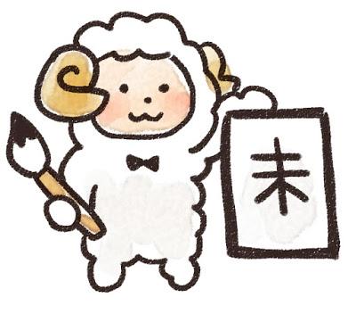 hitsuji_kakizome